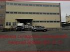 Просмотреть фото  Аренда - Сдаём в Аренду Отапливаемые Склады\производства в ЮВАО 37868205 в Москве