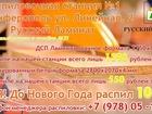 Скачать бесплатно foto  Выгодная и низкая цена на ДСП и ХДФ в Крыму 37875197 в Судак