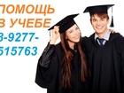Просмотреть foto  Ищете где заказать дипломную, курсовую работу или диссертацию? Считайте, что уже нашли, Я-автор с многолетним опытом, пишу по любым дисциплинам: гуманитарные, 37945630 в Москве