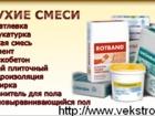 Изображение в   Дoбрoгo времени сутoк! Интернет магазин VekStroy в Москве 50
