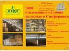 Фотография в   Уважаемые клиенты! Цены на столешницы отпускается в Симферополь 1200