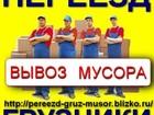 Фотография в   Предлагаем к Вашим услугам: Квартирный переезд, в Екатеринбурге 150