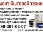 Смотреть изображение Ремонт телевизоров Ремонт Бытовой Техники 38232425 в Москве