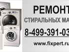 Увидеть изображение Холодильники Ремонт Стиральных Машин 38232494 в Москве