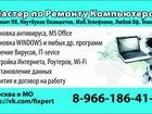 Новое изображение Компьютеры и серверы Ремонт Компьютеров, Мониторов, Матриц, Ноутбуков 38232537 в Москве
