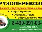 Просмотреть фото Помощь по дому Перевозки, Картирные переезды, Газель, Грузчики, 38232574 в Москве