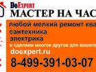 Изображение в   Мастер на час  Мастера по вызову могут выполнять в Москве 0