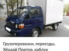Скачать бесплатно фотографию  Грузоперевозки по Москве 38269849 в Алагире