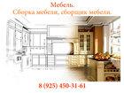 Скачать фото Изготовление и ремонт мебели Сборка мебели, сборка кухни, сборка шкафа, сборщик мебели 38278795 в Москве