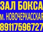 Изображение в   Клуб бокса Вектор у м Новочеркасская для в Москве 0