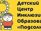 Скачать бесплатно foto  Детский центр инклюзивного образования «Подсолнух» 38313292 в Москве