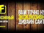 Фото в   ЭКсклюзивный веб дизайн сайтов. Качественно в Москве 10000