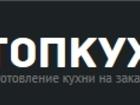 Изображение в   Изготовление мебели для кухни на заказ. Бесплатный в Москве 0
