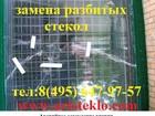 Фотография в   Замена разбитого оконного стекла  Предлагаем в Москве 0
