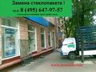 Изображение в   Выезд стекольщиков по г. Москва и Московской в Москве 350