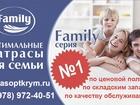 Просмотреть фотографию  Матрасы КДМ Family оптом и в розницу в Крыму! 38416012 в Керчь