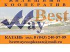 Изображение в   Став членом жилищного кооператива Бест Вей в Казани 0