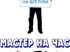 Изображение в   Выполню мелкий ремонт по сантехнике, эле в Москве 0