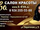 Свежее фото  Салон красоты ЕВА 38438996 в Мытищи
