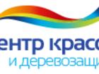 Фотография в   Наша компания предлагает большой ассортимент в Нижнем Новгороде 0