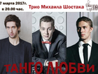 Свежее фото Концерты, фестивали, гастроли «Танго любви» Программа с любовью от джаз - трио Михаила Шостака 38455054 в Москве