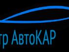 Скачать бесплатно фото Автосервис, ремонт Услуги Техцентра АвтоКАР 38499422 в Москве