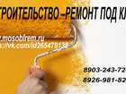 Новое изображение  Поклейка обоев,укладка ламината и мн др, Частный мастер 38505427 в Мытищи