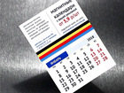 Фотография в Услуги компаний и частных лиц Рекламные и PR-услуги Предлагаются услуги по производству календарей в Москве 6