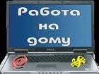 Изображение в   Требования  - Наличие ПК, доступ в Интернет. в Азнакаево 21000