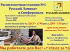 Уникальное фото  Доступные цена на распиловочной станции Русский Ламинат 38569457 в Щёлкино