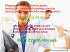 Скачать фото  Медицинские услуги на дому, вывод из запоя,капельницы,уколы , Не дорого 38587764 в Москве