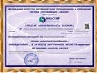 Увидеть фотографию  продам ооо с действующим строительным сро 38595769 в Москве