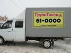 Фотография в   Перевозка различных грузов по городу и области. в Оренбурге 350