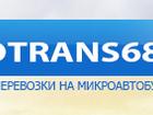 Смотреть фотографию  Заказ микроавтобуса в Тамбове 38677028 в Тамбове