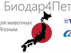 Новое изображение Корм для животных Японские витамины, древесно-комкующийся наполнитель, Предложение по сотрудничеству, 38677244 в Санкт-Петербурге