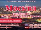 Фотография в   Вечерний экспресс Москва-Луганск-Алчевск-Ст в Москве 2000