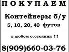 Изображение в   Покупаем контейнеры б/у 20-ти и 40-ка футовые, в Москве 0