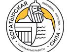 Фотография в   Группа компаний «Богатырская сила» предлагает в Екатеринбурге 250
