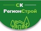 Скачать бесплатно фото  СК Регион Строй 38751961 в Великом Новгороде