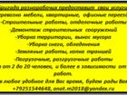 Скачать фото  Бригада разнорабочих 38752442 в Москве