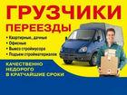 Фотография в   Опытные, аккуратные грузчики-универсалы выполняем в Москве 1300