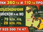 Изображение в   Земля 470га (360га+110га) сельхозка в Пушкинском в Москве 107000000