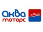 Смотреть изображение  Компания «Аква-Моторс» 38774706 в Иркутске