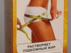 Фото в Красота и здоровье Похудение, диеты Свойства и преимущества спрея  Свойства спрея в Москве 145
