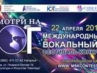 Новое фотографию  Международный вокальный конкурс Смотри на ЮГ 22 АПРЕЛЯ 38821409 в Москве