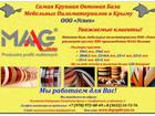 Скачать бесплатно foto  ПВХ кромка МААГ по оптовым ценам в Крыму 38838643 в Керчь