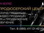 Фотография в   ПРОДЮСЕРСКИЙ ЦЕНТР «SPHERE» ПРИГЛАШАЕТ АРТИСТОВ в Москве 5000