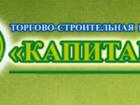 Просмотреть foto  Торгово-строительная компания Капитан-1 в Подольске 38848139 в Подольске