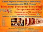 Уникальное foto  Самая низка цена на ПВХ кромку MAAG со склада в Симферополе 38887768 в Симферополь