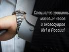 Смотреть фото  Купить часы в специализированном интернет-магазине БосТайм 38893661 в Екатеринбурге